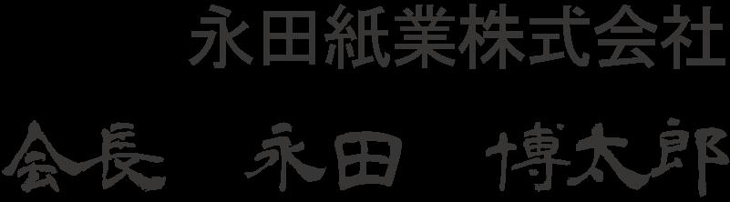 会長 永田博太郎