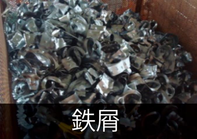 産業廃棄物回収品目の一例